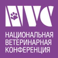 Национальная ветеринарная конференция 2013