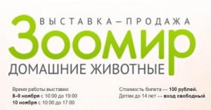 Выставка зоомир в Красноярске