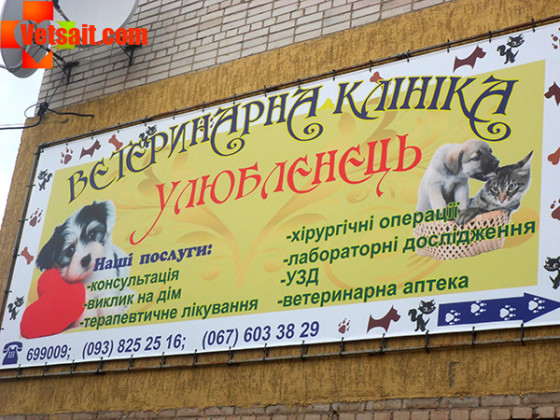 Ветеринарная клиника в Виннице