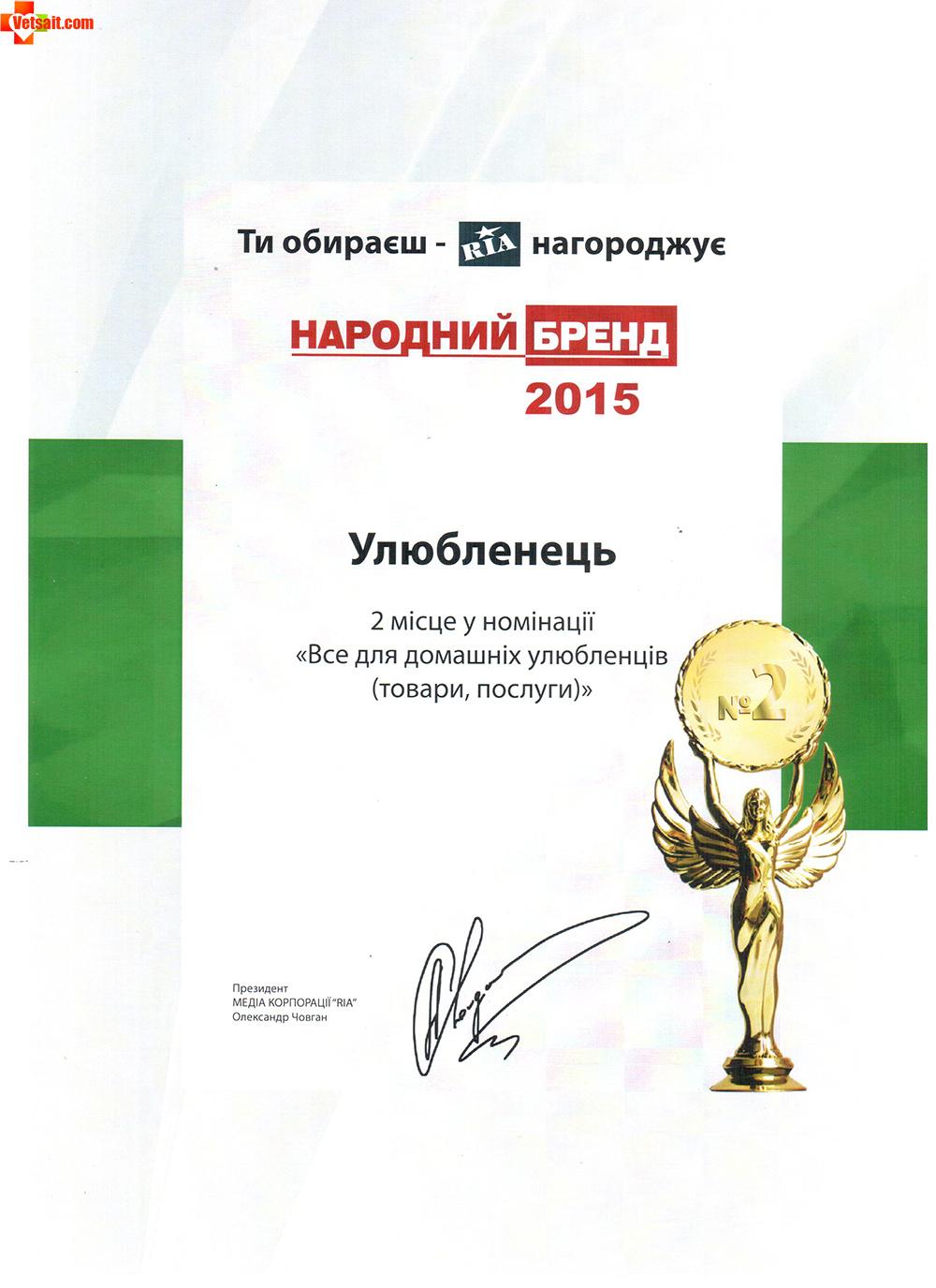 """Диплом победителя """"Народный бренд 2015"""" - ветклиника """"Любимец"""""""