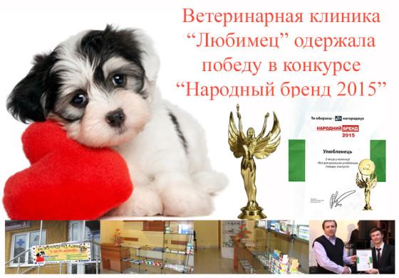 """Ветеринарная клиника """"Любимец"""" признана лучшей в Виннице """"Народный бренд 2015"""""""