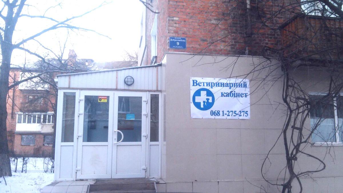 Ветеринарная клиника в Жмеренке