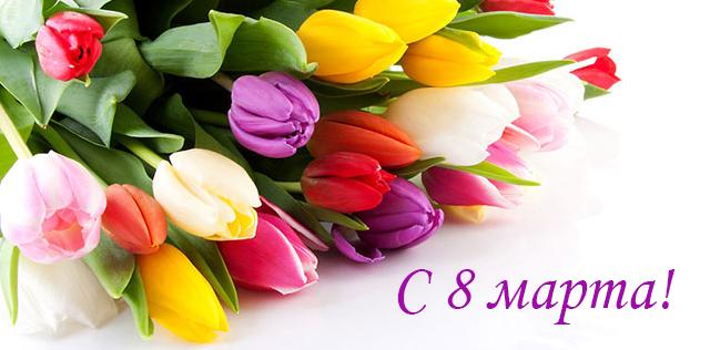 <p>Мужской коллектив ветеринарной клиники &#8220;Любимец&#8221; (Винница, Жмеринка) поздравляет дорогих женщин с праздником любви и весны!Желаем Вам от всей души неувядающей молодости, крепкого здоровья, бесконечного счастья и много взаимной любви! Пусть прекрасные чувства всегда согревают Ваши сердца! Оставайтесь всегда такими же неповторимыми, наши милые дамы, какими Вы есть сейчас.</p>