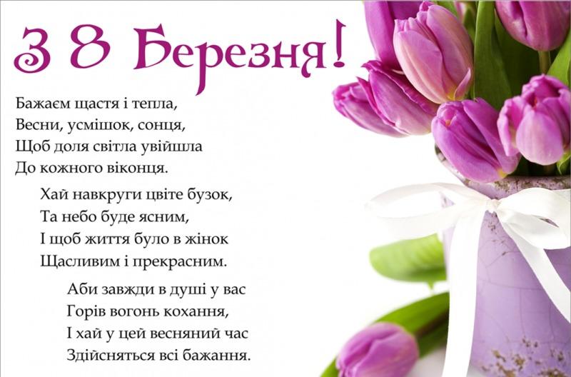 <p>З ледь відчутним весняним подихом приходить до нас чудове жіноче свято – 8 Березня.Цей день несе у світ ніжність і красу. Адже усе найдорожче, що є у нашому житті – щастя, радість, надія, кохання, пов'язане з жінкою. Без вас, милі жінки, не було б стільки світла, любові і тепла. Ви [&hellip;]</p>